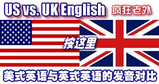 美式英语与英式英语的发音对比