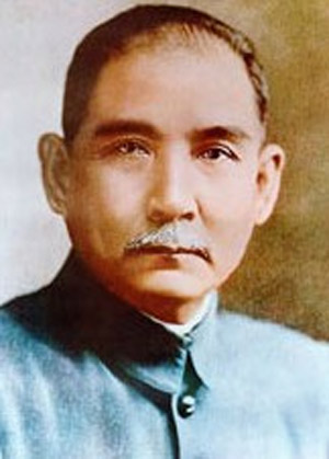 dr sun yat sen Dates for sun yat-sen's birthday - taiwan, 2018, 2019 and other years.